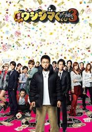 映画 闇金ウシジマくん Part3