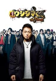 映画 闇金ウシジマくん ザ・ファイナル