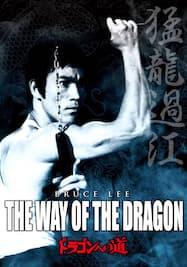 ドラゴンへの道