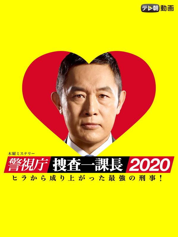 警視庁・捜査一課長2020【テレ朝動画】