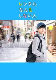 レンタルなんもしない人【テレ東OD】