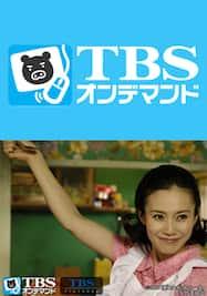 嫌われ松子の一生【TBSオンデマンド】