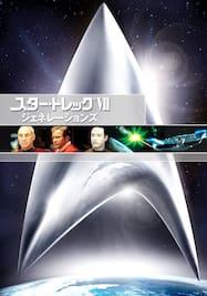 スター・トレック ジェネレーションズ