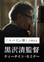 【スパイの妻】黒沢監督ティーチインセミナー