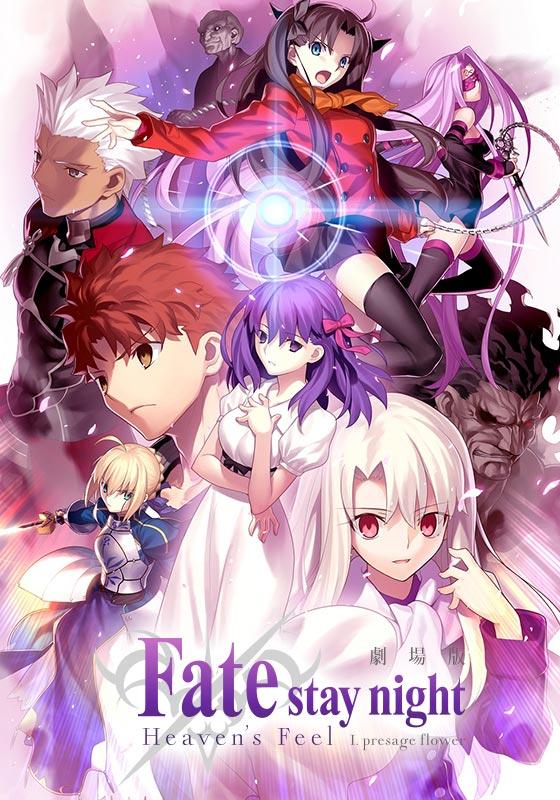 劇場版「Fate/stay night [Heaven's Feel]」I. presage flower