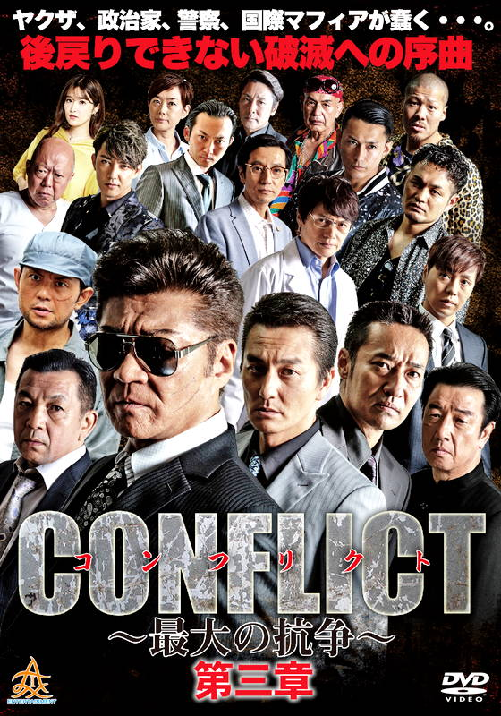 CONFLICT コンフリクト ~最大の抗争~ 第三章 壊滅編