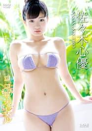 ココロオドル/佐々木心優