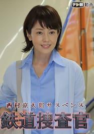 西村京太郎サスペンス 鉄道捜査官【テレ朝動画】