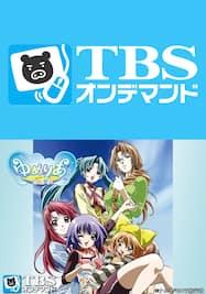 ゆめりあ【TBSオンデマンド】