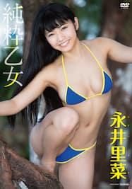 永井里菜/純粋乙女