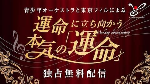 【独占無料配信】青少年オーケストラと東京フィルによる運命に立ち向かう本気の「運命」