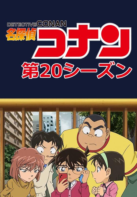 名探偵コナン 第20シーズン