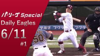茂木栄五郎選手がチームトップ第10号ホームラン!Daily Eagles[2021/6/11 #1]