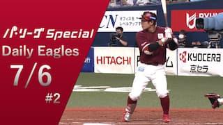 初4番の岡島豪郎選手が攻守に躍動!Daily Eagles[2021/7/6 #2]