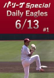 早川隆久投手と佐藤輝明選手のドラ1ルーキー対決を全球ダイジェスト!Daily Eagles[2021/6/13 #1]