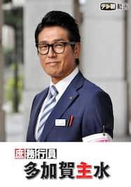 ドラマSP 庶務行員 多加賀主水【テレ朝動画】