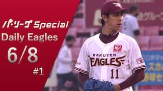 岸孝之投手の全8奪三振ダイジェスト!Daily Eagles[2021/6/8 #1]