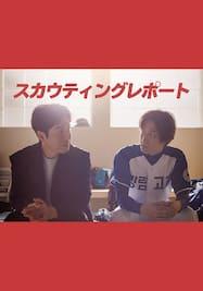KBSドラマスペシャル2019「スカウティングレポート」