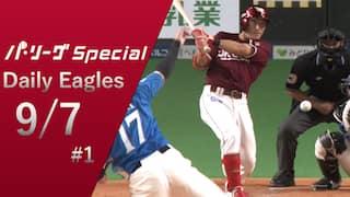 小深田大翔選手の2点タイムリーを含む2安打をダイジェスト!Daily Eagles[2021/9/7 #1]