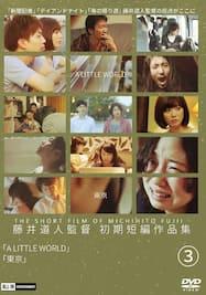 藤井道人監督 初期短編作品集(3)