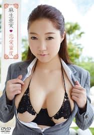 恋愛蜜度/麻生亜実