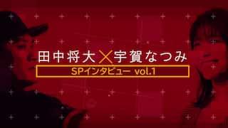 田中将大×宇賀なつみSPインタビューVol.1