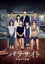 「パラサイト」半地下の家族 本編