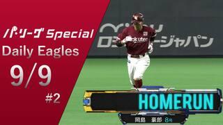 岡島豪郎選手の第8号HRを含む3安打!Daily Eagles[2021/9/9 #2]