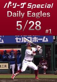 岡島豪郎選手が左右に4安打の大暴れ!Daily Eagles[2021/5/28 #1]