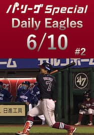鈴木大地選手の第3号2ランホームラン!Daily Eagles[2021/6/10 #2]