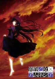 黄昏乙女×アムネジア