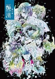 浪漫活劇譚『艶漢』第四夜