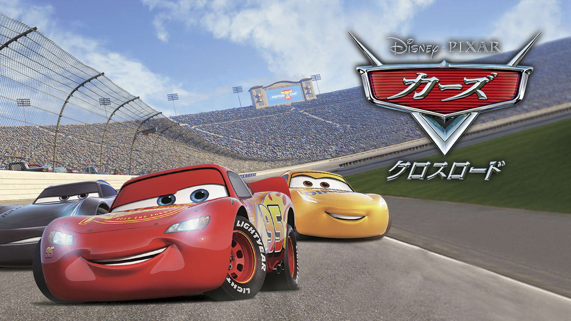 /special/cars3/
