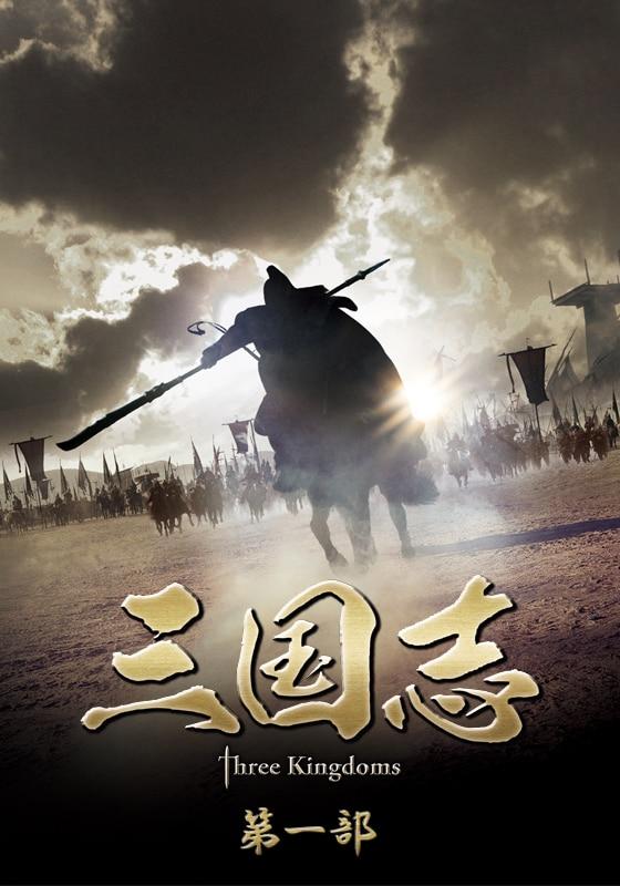 三国志 Three Kingdoms 第1部 (日本語吹き替え版)