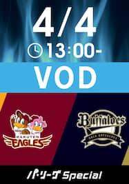 2021/4/4 13:00 楽天 VS オリックス