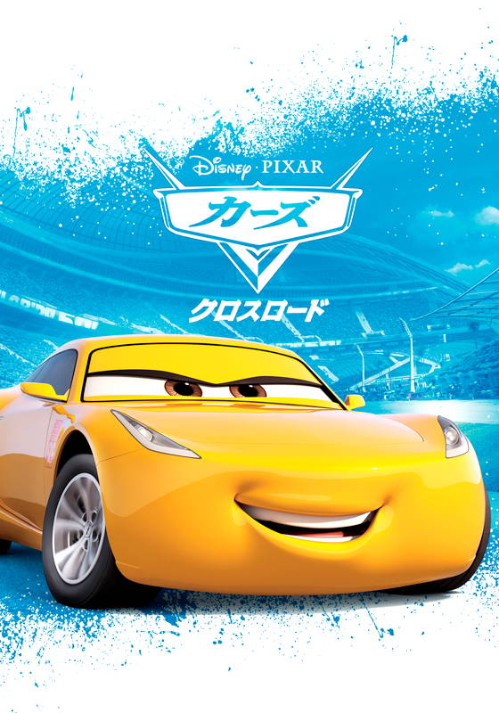 カーズ/クロスロード|Cars 3」