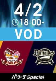 2021/4/2 18:00 楽天 VS オリックス