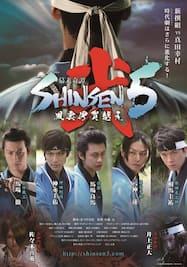 幕末奇譚 SHINSEN5 弐~風雲伊賀越え~