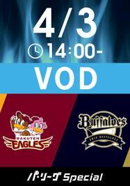 2021/4/3 14:00 楽天 VS オリックス