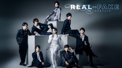 Real⇔Fake【MBS】