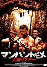 マンハントEX 人狩りツアー