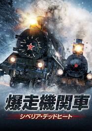 爆走機関車 シベリア・デッドヒート