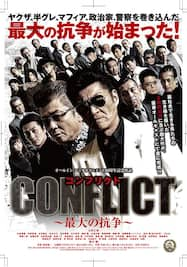 CONFLICT ~最大の抗争~ 予告編