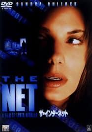 ザ・インターネット