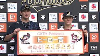 2021/6/11 オリックス VS 広島[オリックス:杉本裕太郎/山本由伸]