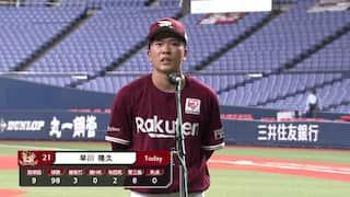 2021/5/16 オリックス VS 楽天[楽天:早川隆久]