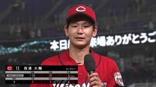 2021/5/28 ロッテ VS 広島[広島:森浦大輔]