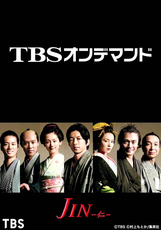 JIN-仁-【TBSオンデマンド】