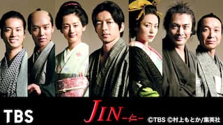 JIN−仁−【TBSオンデマンド】