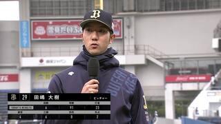 2021/5/8 ロッテ VS オリックス[オリックス:田嶋大樹]